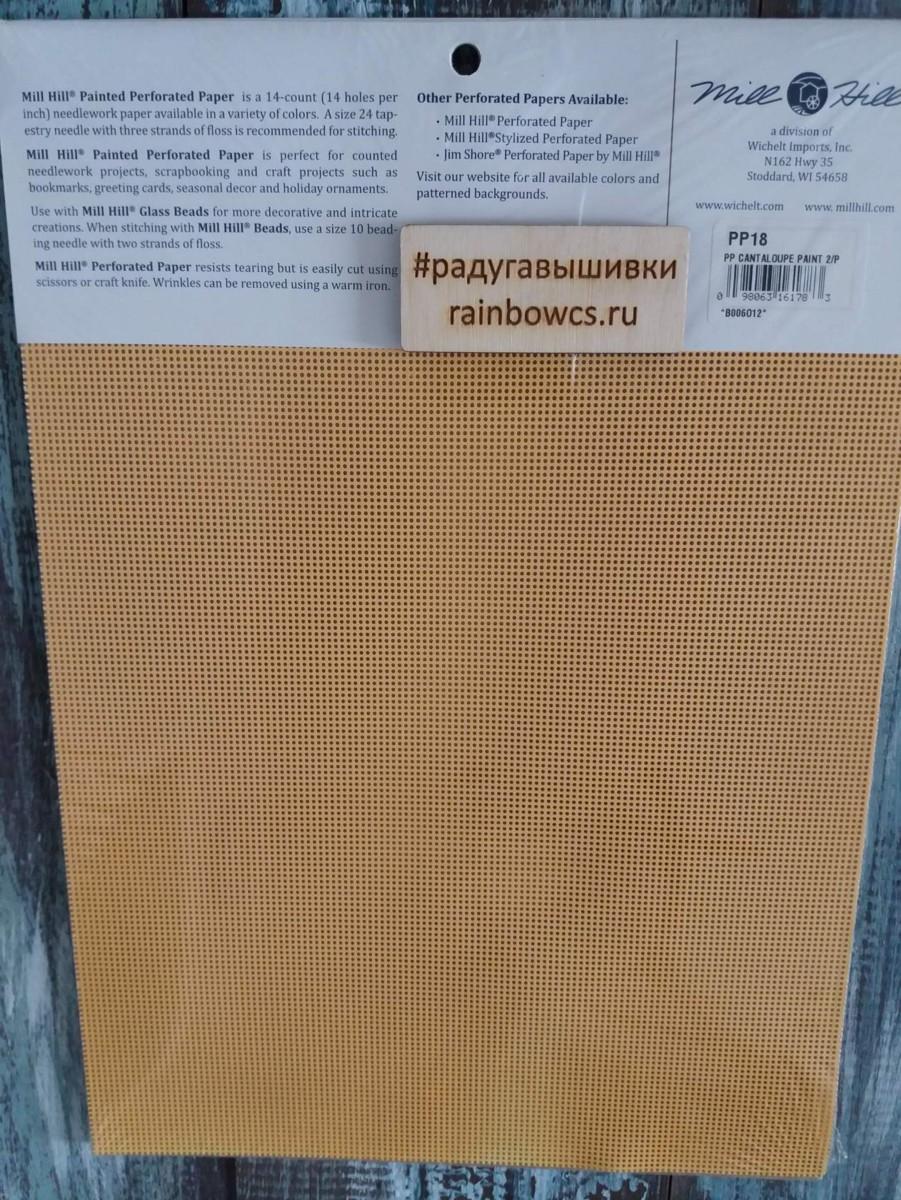 Перфорированная бумага для вышивки 9